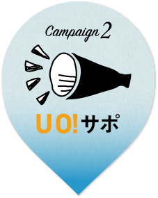 キャンペーン2