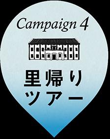 キャンペーン4
