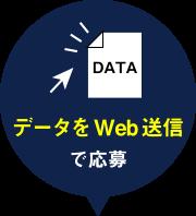データをWeb送信で応募
