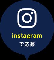 Instagramで応募