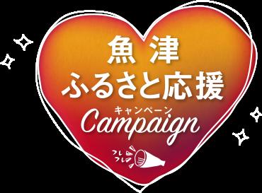 魚津ふるさと応援キャンペーン